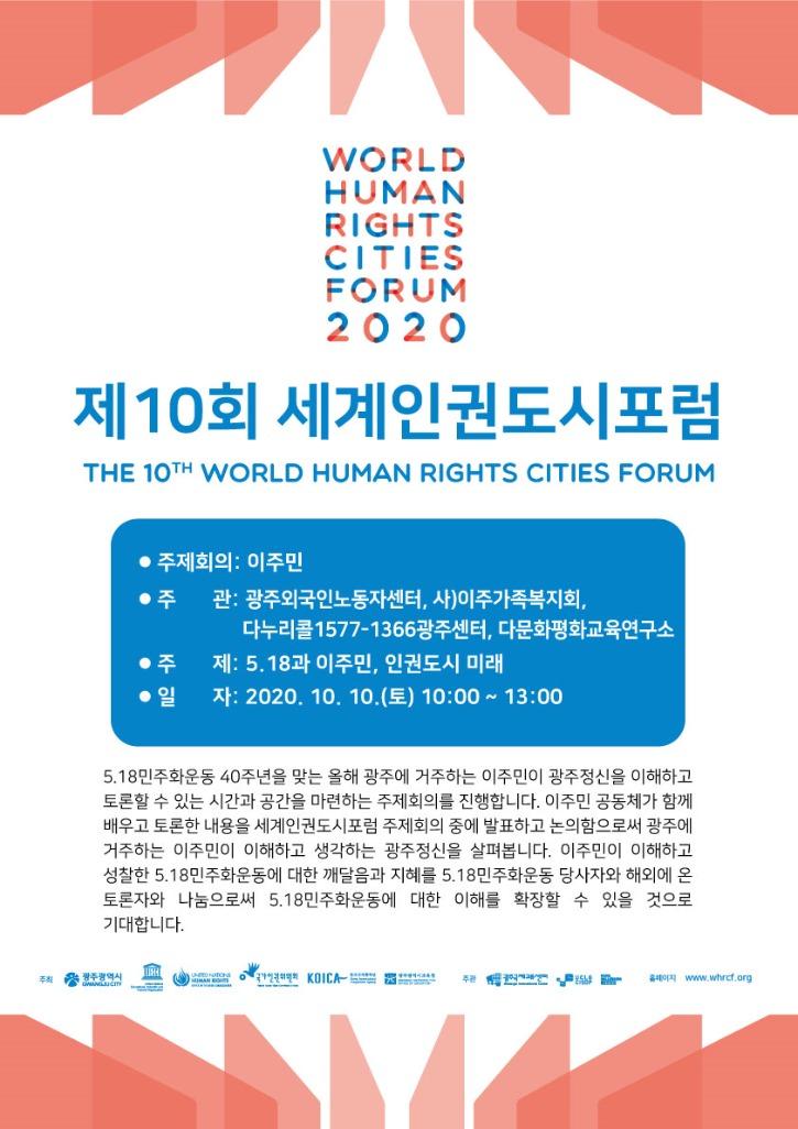 2020세계인권도시포럼 이주민세션2.jpg