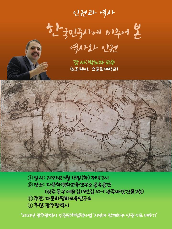 210518 인권과 역사3.jpg