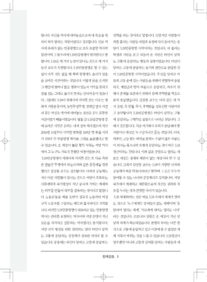 [20200605-수정]함께걸음30호-3.jpg