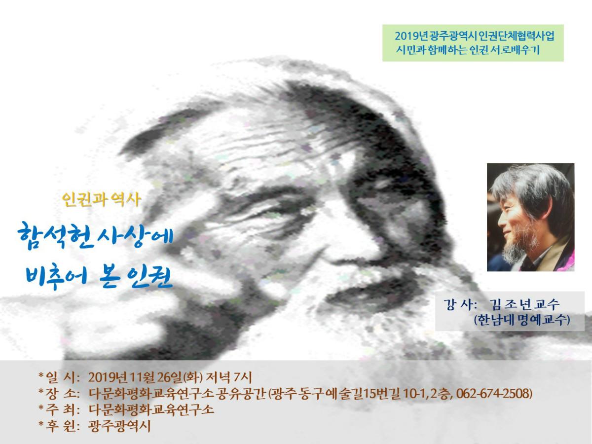 191126 인권강의6(김조년).jpg
