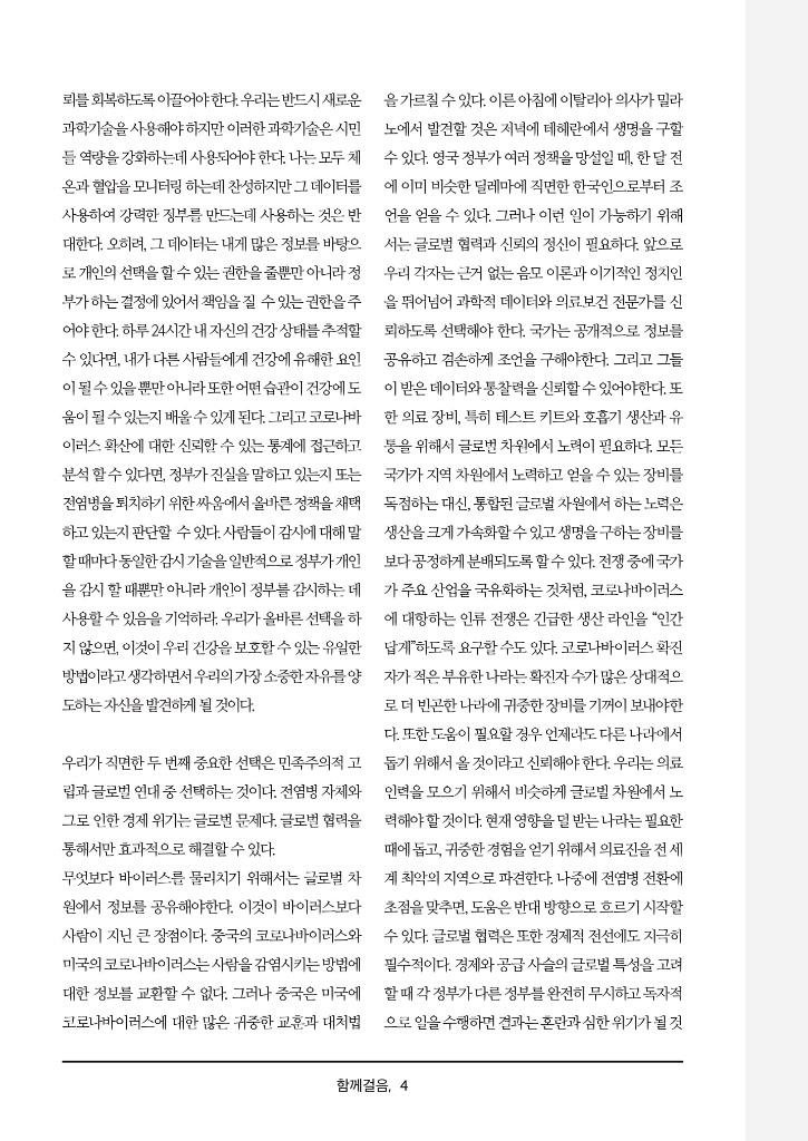 [20200329최종본]함께걸음29호-4.jpg