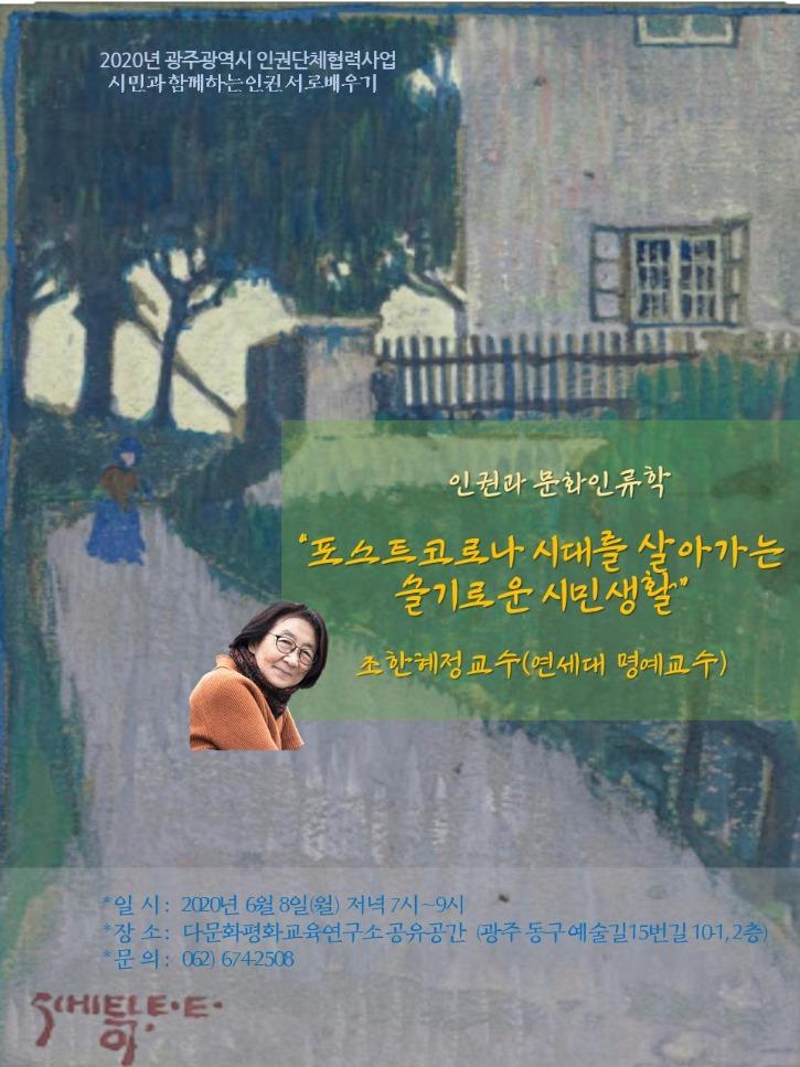 200608  인권강의2-1(조한혜정).jpg