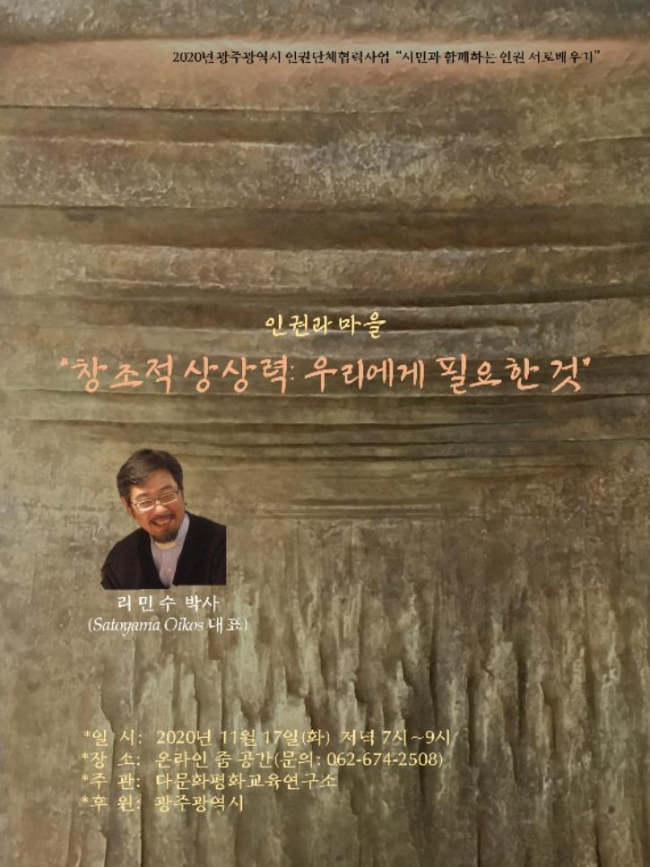 201117 인권과 마을3.jpg