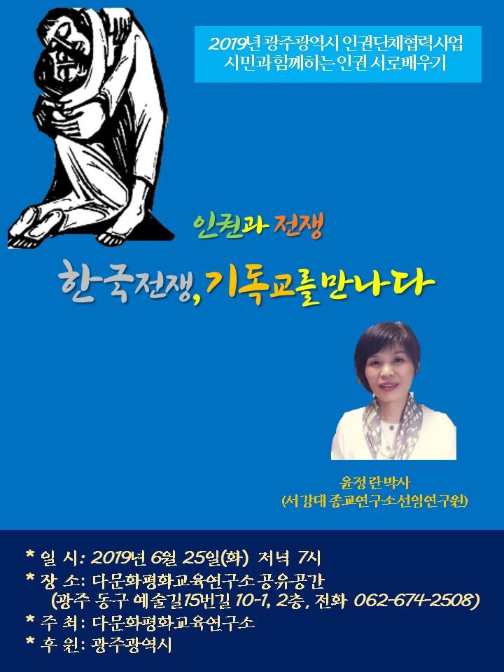 190625 [최종] 인권강의(윤정란).jpg