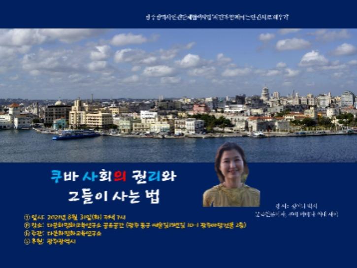 210831 인권과 문화인류학2.jpg