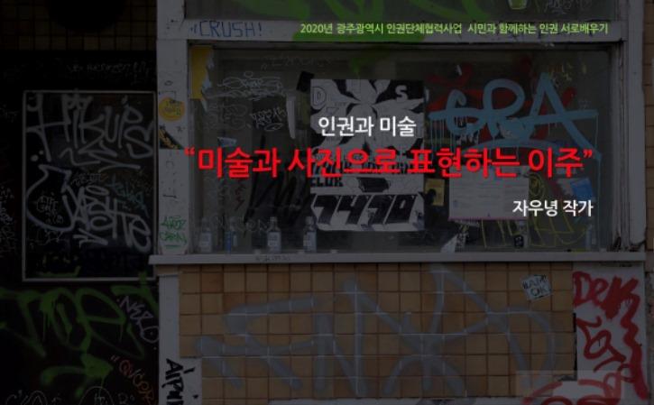 인권과 미술 웹1.jpg