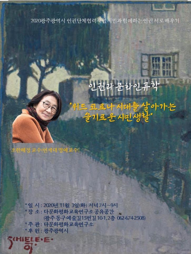 201103 인권강의(조한혜정).jpg