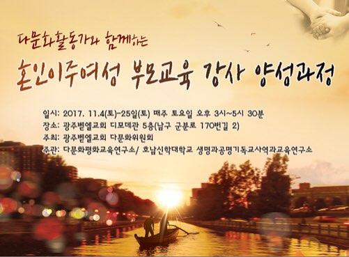 부모교육 강사 양성과정 포스터.jpg